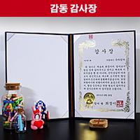 [어버이날선물] 감동 감사장