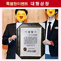 [이벤트선물] 대형감사장