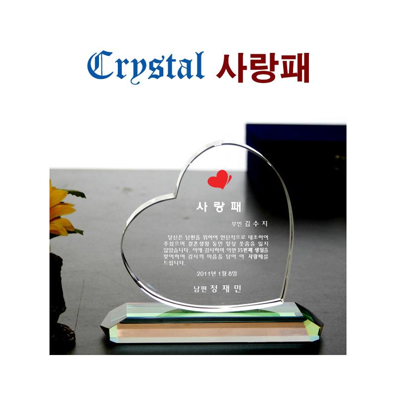 크리스탈사랑패-TYPE(B)