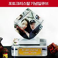 [어버이날선물] 기념일큐브