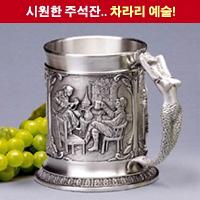 [어버이날선물]주석맥주컵