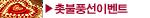 화이트데이사탕바구니 - 고급캔디 사탕 과자 초콜렛이 가득 담긴 바구니