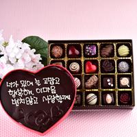 [어버이날선물] 수제초콜렛