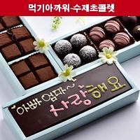 [어버이날선물]-수제초콜렛
